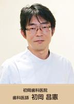 初岡歯科医院 初岡昌憲
